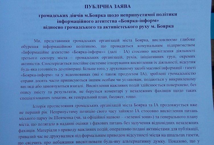 Публічна заява громадських діячів м.Боярка щодо неприпустимої політики інформаційного агентства «Боярка-Інформ» відносно громадського та активістського руху м. Боярка