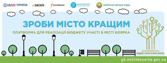 """Завдяки ГО """"Контактер"""" Боярка долучилася до проекту з впровадження бюджету участі"""